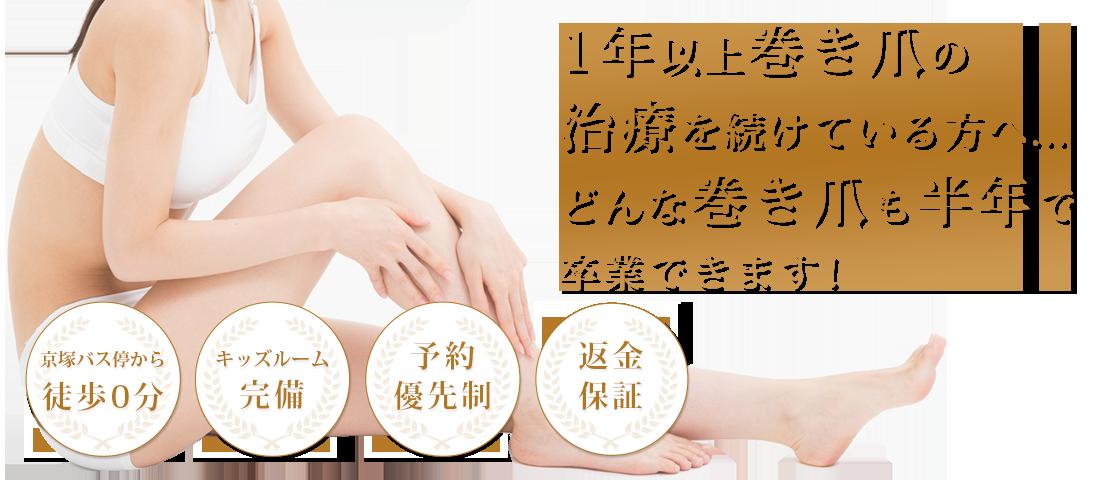 熊本市で巻き爪治療ならナラココ!